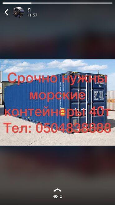 контейнер 40 тонн в Кыргызстан: Нужны морские контейнеры 40 тонники звоните пишите