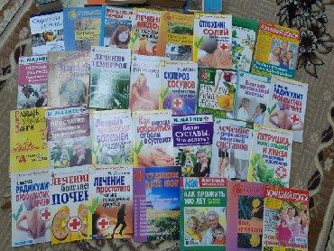 Распродаю книги в связи с переездом. Цены от 10-80 сом. Срочно