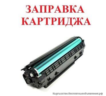 продажа дачи бишкек в Кыргызстан: Заправка картриджей АЛАМЕДИНСКИЙ РЫНОК «ТК ТАБЫЛГА» черно -белые  CAN