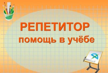 Школьный репетитор. в Bakı
