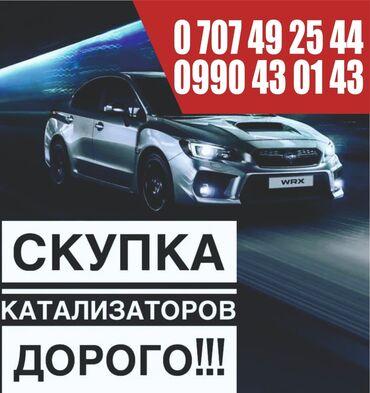 продажа лед ламп на авто в Кыргызстан: Скупка авто катализаторов, скупка авто катализатор дорого без