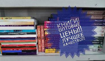 сыр король артур в Кыргызстан: Книги!Лучшие цены!При покупке от 3 книг, скидка в 10%Выйди из зоны