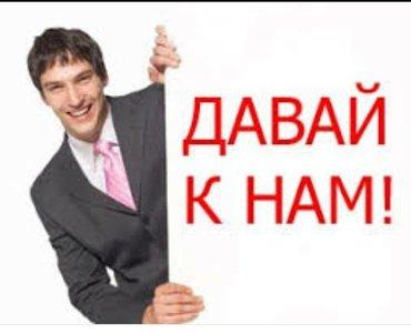 Помощник зав склад керек в Бишкек