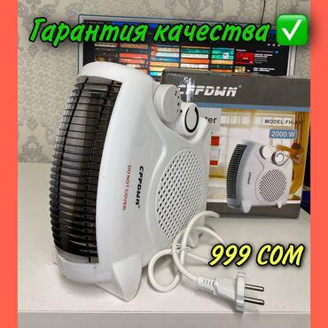 Обогреватели и камины - Кыргызстан: Надежный, мощный и в то же время компактный тепловентилятор