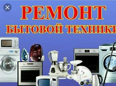 МАСТЕР УНЕВЕРСАЛ РЕМОНТИРУЕТ ВСЕ в Бишкек
