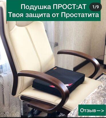 Уникальная подушка прост-ат специально для водителей и людей с сидяч