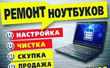 Ремонт Ноутбуков настройка чистка в Бишкек