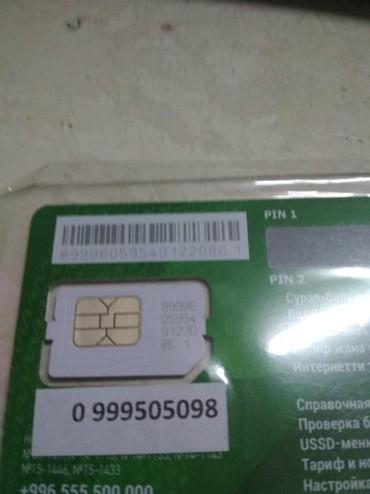 мегаком-золотой-номер в Кыргызстан: Номер мегаком