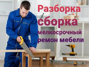 Бытовые услуги - Лебединовка: Поотник, мелкосрочный Ремонт мебелиРазборка, Сборка, мелкосрочный