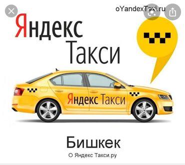 Поиск сотрудников (вакансии) - Кыргызстан: Официальный партнёр Яндекс Такси (Car City) Набирает водителей с