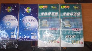 Аксессуары для ТВ и видео в Кара-Балта: Продаю белые наклейки(Printable) для DVD болванок. Количество 300 шт