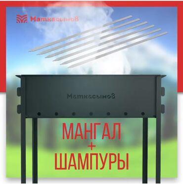Акция! Эко мангал от компании маткасымов!  •мангал+шампуры за одну цен