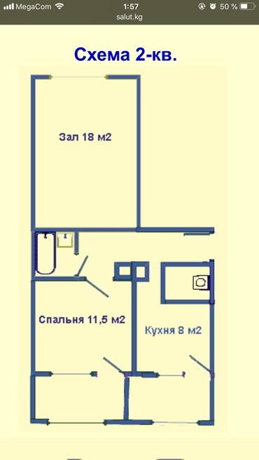2-х ком. квартира 105 серии 3/9, в Бишкек