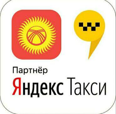 работа в токмаке с ежедневной оплатой в Кыргызстан: Водитель такси. С личным транспортом. (B)