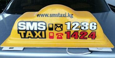 Аренда для такси - Кыргызстан: Возму авто в аренду с последующим выкупом. Работаю в смс такси
