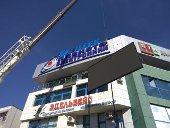 Рекламно- производственная компания  Рartner  изготавливает и устанавл в Бишкек