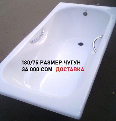 гиря чугунная в Кыргызстан: Ванна | Чугуная | Гарантия