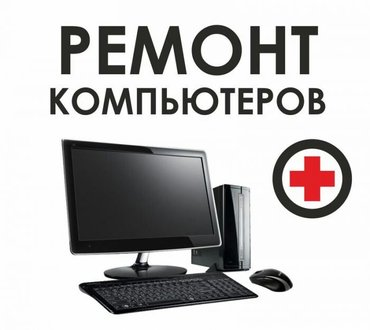 Repair | Laptops, PCs