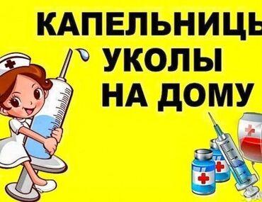 автомастер на выезд бишкек в Кыргызстан: Делаю капельницы,уколы с выездом! Опыт больше 30 лет! Мягко