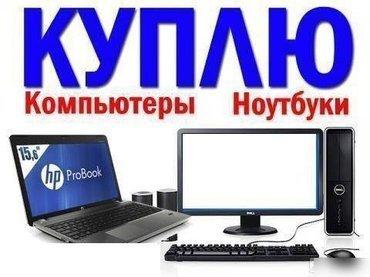 Куплю Ноутбуки, Компьютеры, в Бишкек
