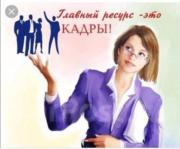 Требуется менеджер  в отдел кадр в Бишкек