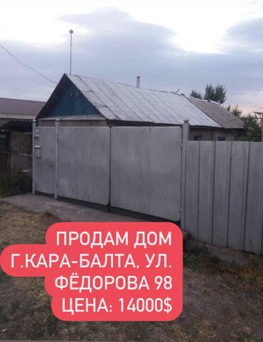 снять дом в кара балте частный в Кыргызстан: 55 кв. м, 2 комнаты, Сарай