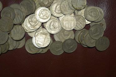 Продам монеты СССР 10 копеек в Бишкек