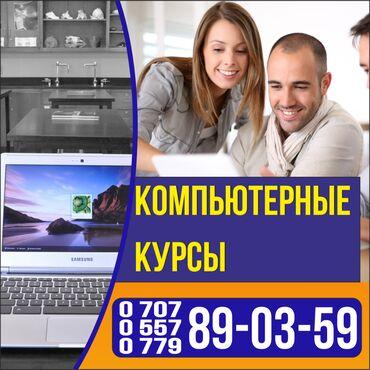 Курсы Компьютерные! Компьтерные курсы бишкек,, онлайн курсы Бишкек Мы