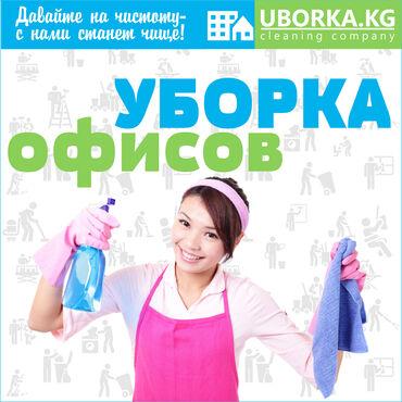 Уборка офисов в Бишкеке ( Кыргызстане )  www.uborka.kg 0- (вотсап,)  В