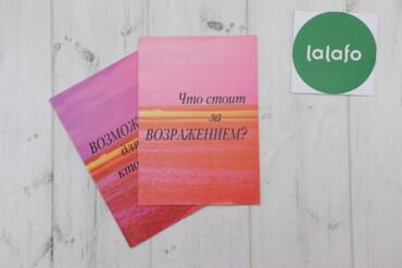 """Книги, журналы, CD, DVD - Украина: Книги """"Что стоит за возражением? Возможность для тех кто не спит""""    М"""