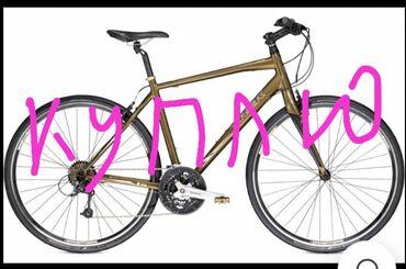 Куплю велосипед шоссейный, рама 20-21 до 3500сом. Фото на вотс апп