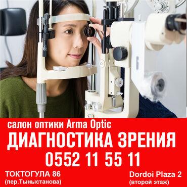 сколько стоит мед в бишкеке в Кыргызстан: Диагностика зрения в салоне оптики Арма Оптик.  Почему стоит обратитьс