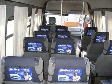 Реклама в маршрутке на спинках сидения (подголовники)