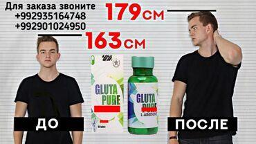 GLUTA PURE Высокоэффективный препарат для увеличения роста Gluta Pure