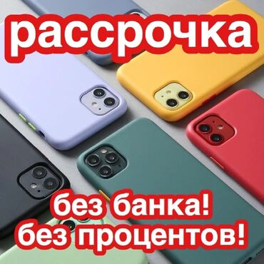IPhone Б/у и Новые В Рассрочку Без Банка Без %Даём гарантия на