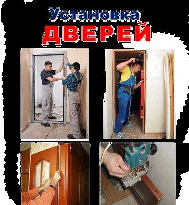 Установка дверей 1200 межкомнатные в Бишкек