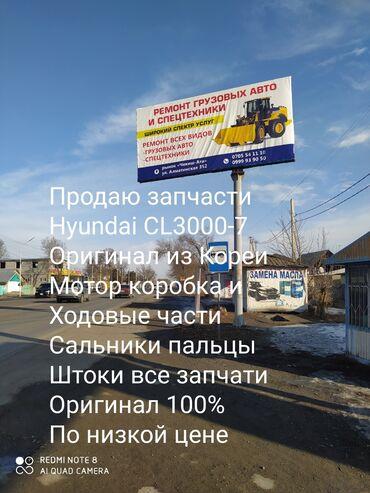 Ковши - Кыргызстан: Запчасти на Hunday CL 3000-71) Рем комплект цилиндра стрелы 2) Рем