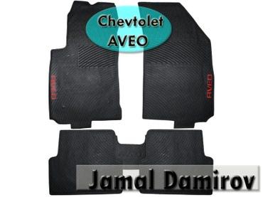 zapchasti aveo в Азербайджан: Chevrolet Aveo üçün silikon ayaqaltilar.  Силиконовые коврики для Chev