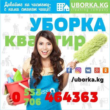 сколько стоит ремонт рулевой рейки in Кыргызстан | АВТОЗАПЧАСТИ: Уборка помещений | Генеральная уборка, Уборка после ремонта