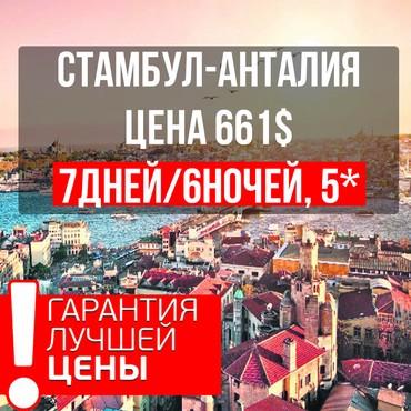 авиабилеты визы в Кыргызстан: Тур стамбул-анталия7дней 6 ночейцена за 1 чел по программе всё