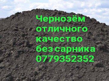 Все для дома и сада в Кыргызстан: Чернозём Чернозём для Газона рыхлый