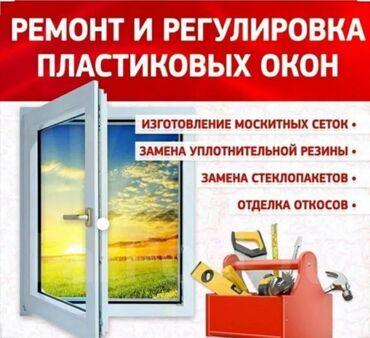 Пластиковый шифер - Кыргызстан: Замена уплотнителей,ремонт ручек и механизмов