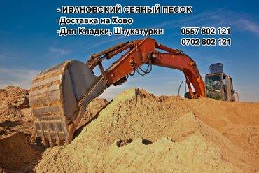 Песок, кум в Бишкек