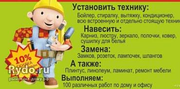 Услуги мастеров , ♡♡♡ в Бишкек