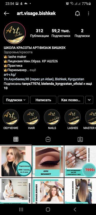 виза в великобританию в Кыргызстан: Курсы | Бровисты | Выдается сертификат, Предоставление расходного материала, Предоставление моделей