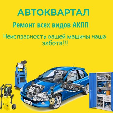 Ремонт АКПП, ремонт АКПП Ремонт всех видов АКПП Гарантия  качество в Бишкек