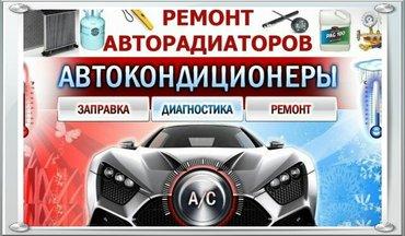 Заправка и Ремонт Автокондиционеров качество!!! в Бишкек