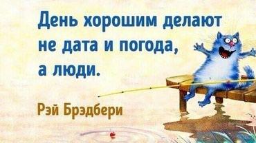 Только компания Тяньши предлагает Вам в Бишкек