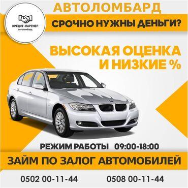 мини инкубатор бишкек цена в Кыргызстан: Ломбард, Автоломбард | Кредит, Займ | Без поручителей