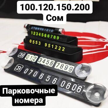 Парковочные номера различного типа для записи своего номера телефона